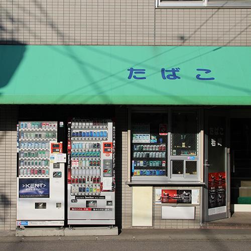 岩崎煙草店