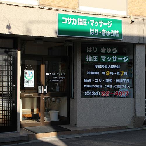 コサカ 指圧・マッサージ・はり・きゅう院