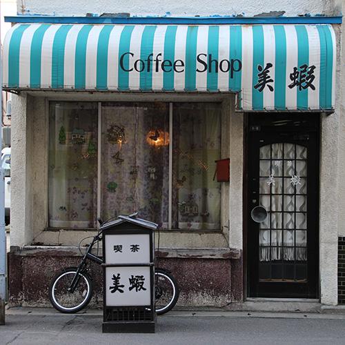 喫茶 美蝦