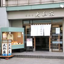 寿司・和食 おたる 大和家 本店