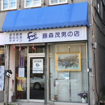 運河画廊 藤森茂男の店