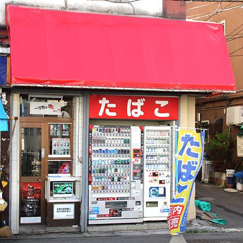 平野たばこ店