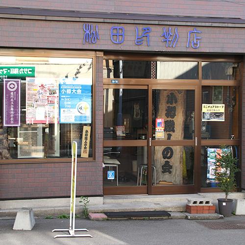 松田印判店