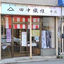 田中繊維本店