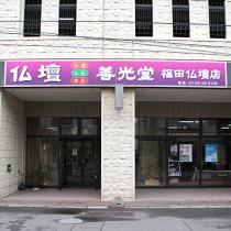 善光堂 福田仏壇店