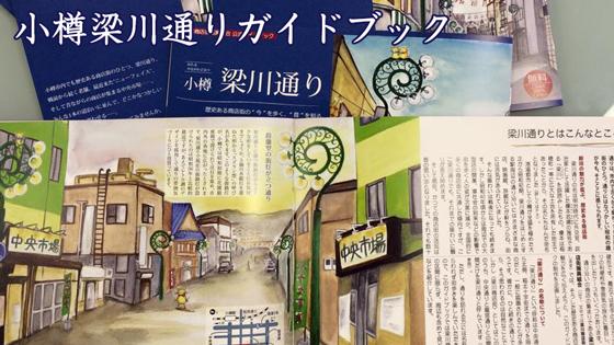 小樽梁川通りガイドブック