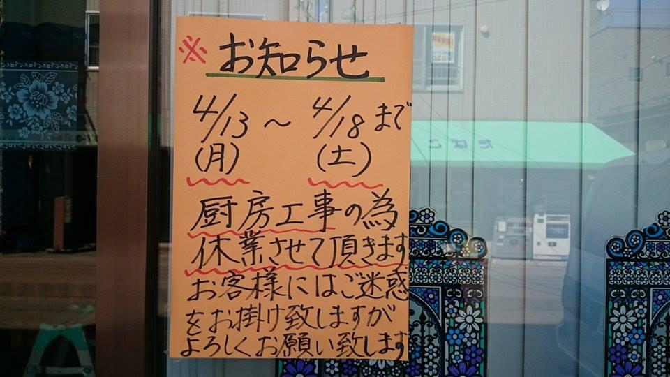 4/13(月)〜4/18(土)まで、なると厨房工事の為休業
