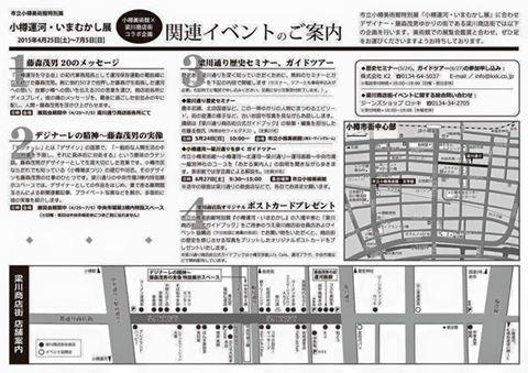 コラボ企画詳細