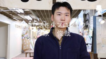 小樽商科大学マジプロ 2016W 菅原俊哉